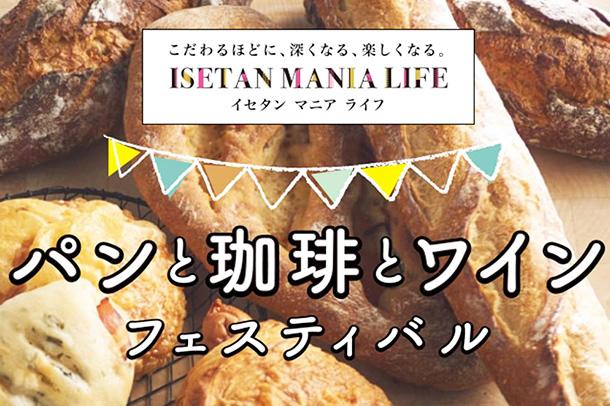 伊勢丹立川店パンと珈琲とワイン