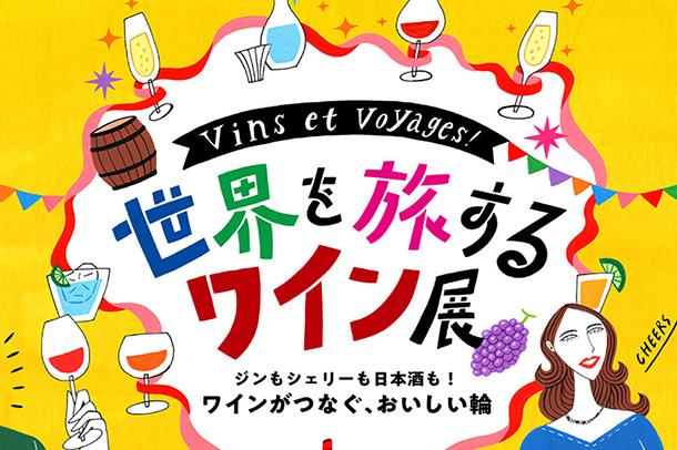 世界のワイン 伊勢丹新宿